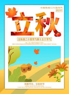 创意24节气立秋海报