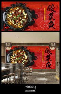 大红酸菜鱼背景墙
