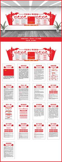 党员活动室展板设计