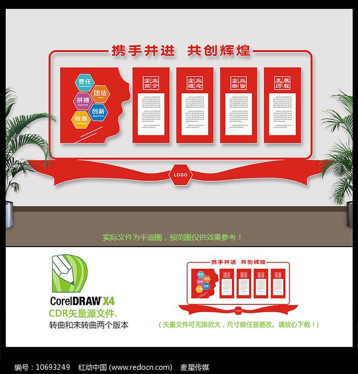 大气创意红色企业文化墙设计图片