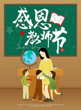 感恩教师节字体设计海报