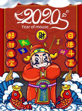 高端新年促销海报