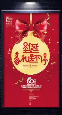豪礼送不停圣诞节促销宣传海报