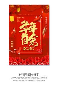 红色喜庆年年有余海报
