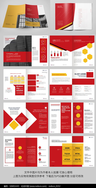 简洁公司产品宣传册设计图片