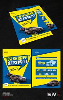简约洗车宣传单设计