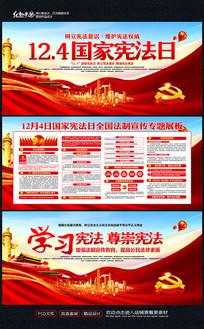 精美大气12月4日国家宪法日展板