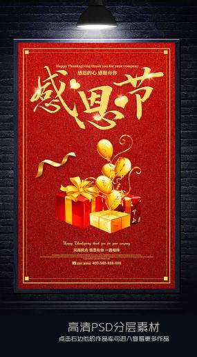 金色感恩节海报设计