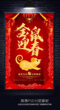 金鼠迎春2020春节海报设计