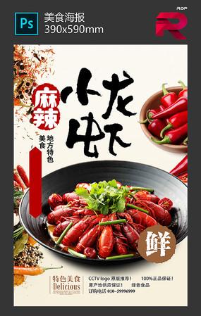 麻辣小龙虾海报设计 PSD