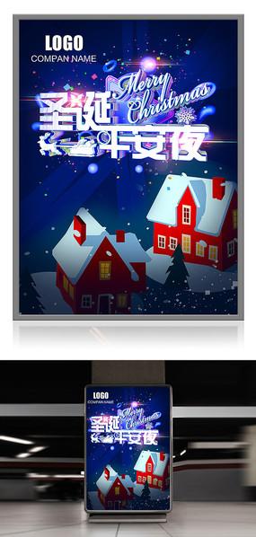 圣诞平安夜海报