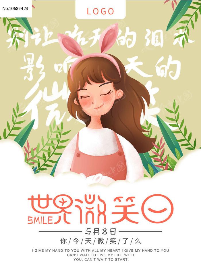 世界微笑日宣传海报图片
