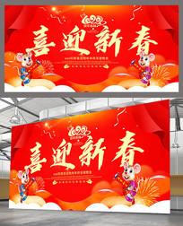 喜庆喜迎新春鼠年宣传展板
