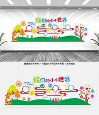幼儿园照片墙设计