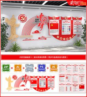 中国梦党员活动室党建文化墙背景