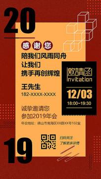 周年活动邀请函海报设计