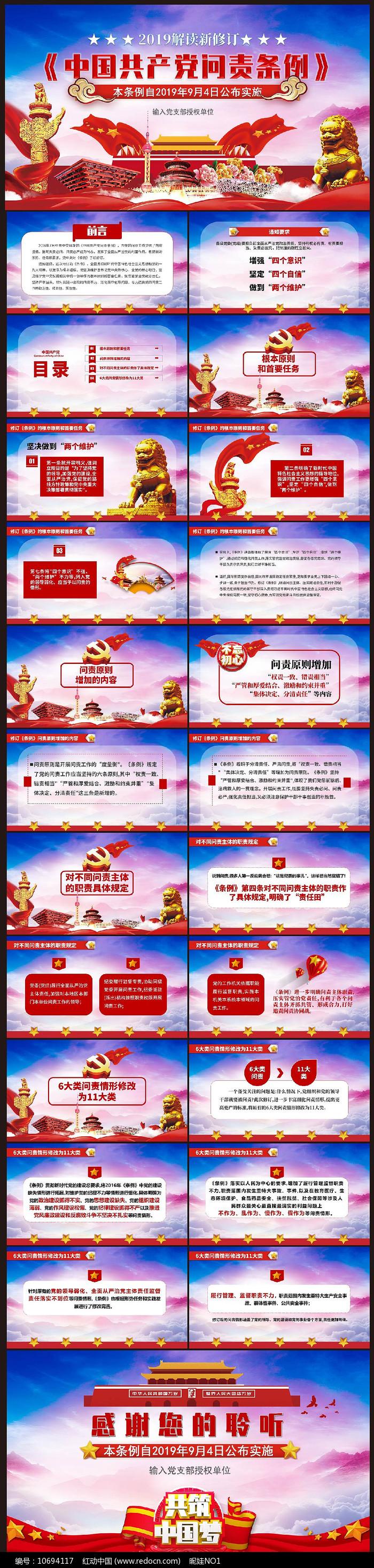 2019中国共产党问责条例ppt图片