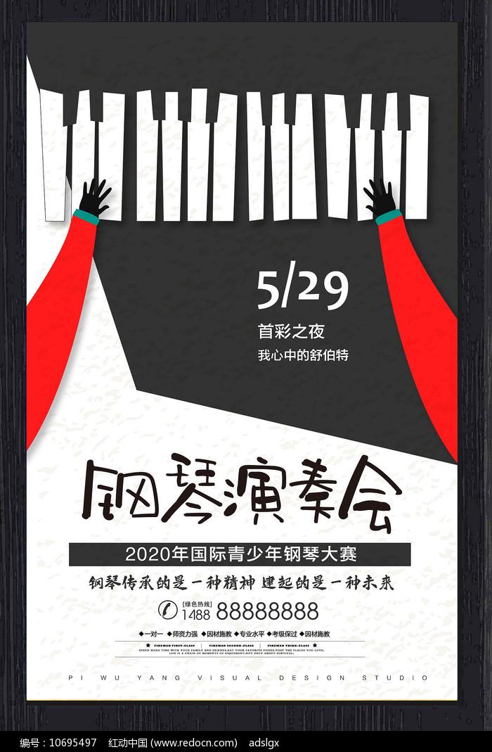 创意钢琴演奏会宣传海报图片