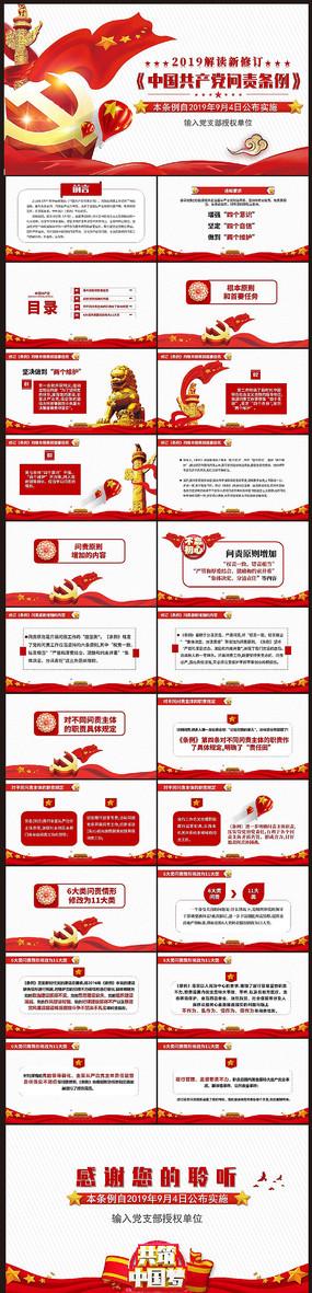 大气中国共产党问责条例PPT