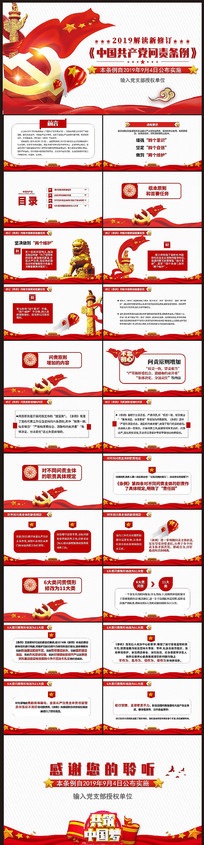 大气中国共产党问责条例PPT pptx