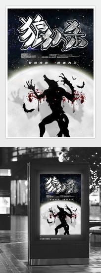 狼人杀手游桌游游戏宣传海报