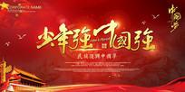 少年强中国强党建展板