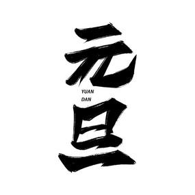 元旦艺术字