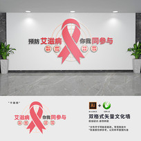 预防艾滋医院文化墙设计