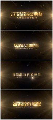 震撼大金字颁奖典礼开幕式文字标题视频模板