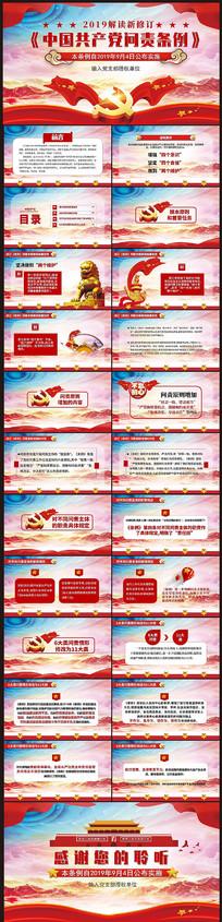 中国共产党问责条例PPT pptx