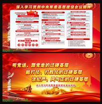 中央军委基层建设会议精神宣传栏