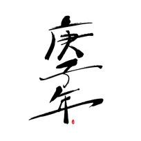 2020庚子鼠年中国风水墨书法艺术字