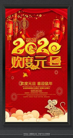 2020欢度元旦佳节海报 PSD
