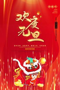 2020欢度元旦节日海报
