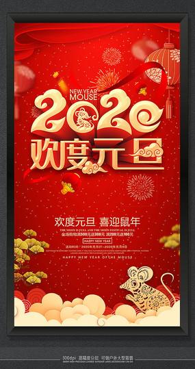 2020欢度元旦鼠年节日海报 PSD