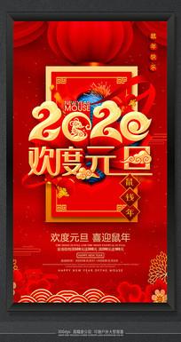 2020欢度元旦喜迎鼠年海报