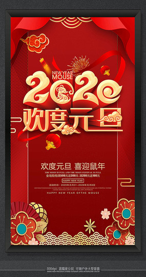 2020时尚鼠年元旦节日海报 PSD