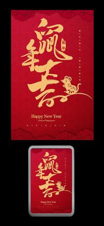2020鼠年大吉春节宣传海报
