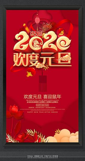 2020鼠年节日活动晚会海报 PSD