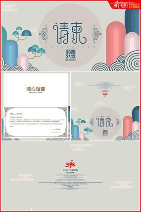 2020鼠年邀请函模版设计 PSD