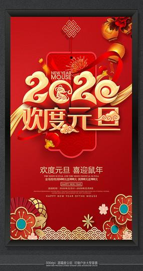 2020鼠年元旦促销海报 PSD