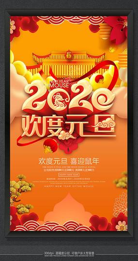 2020喜庆元旦活动节日海报 PSD