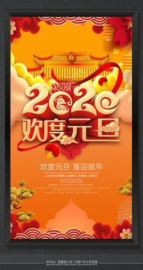 2020喜庆元旦活动节日海报