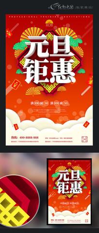 2020元旦鼠年春节促销海报