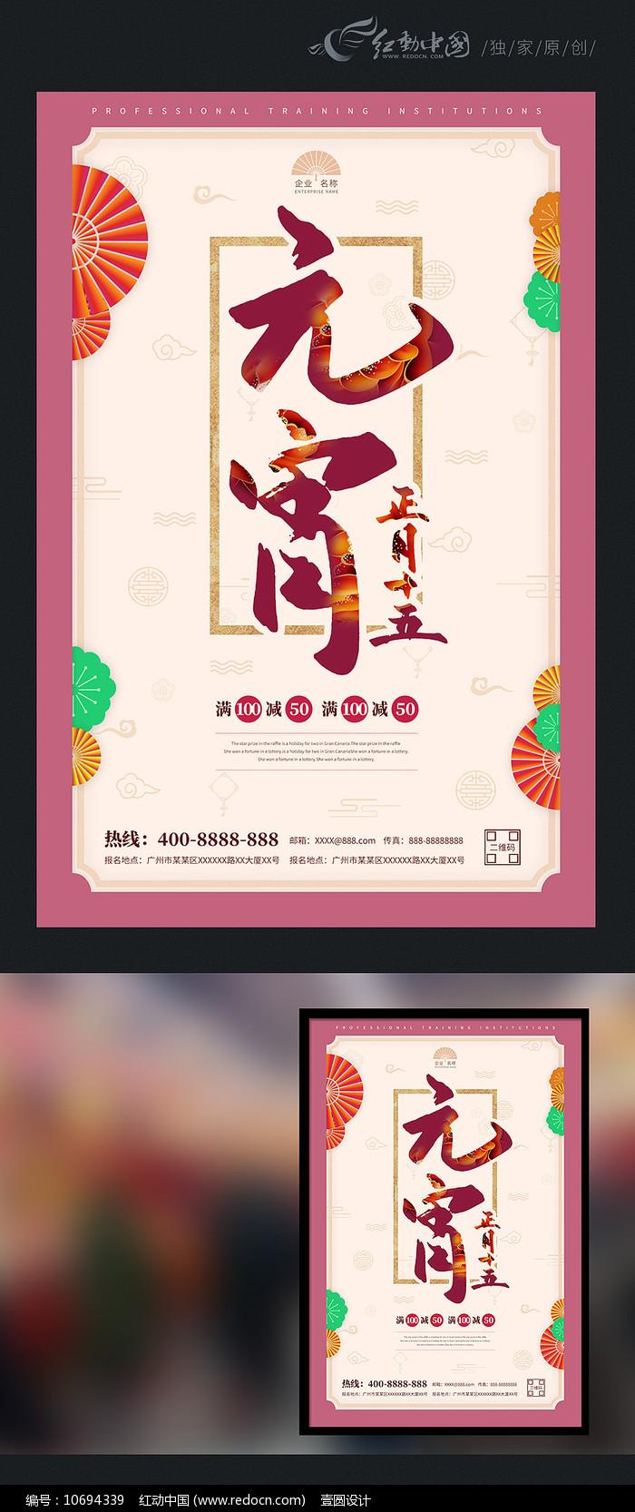 2020中国风元宵节促销海报图片