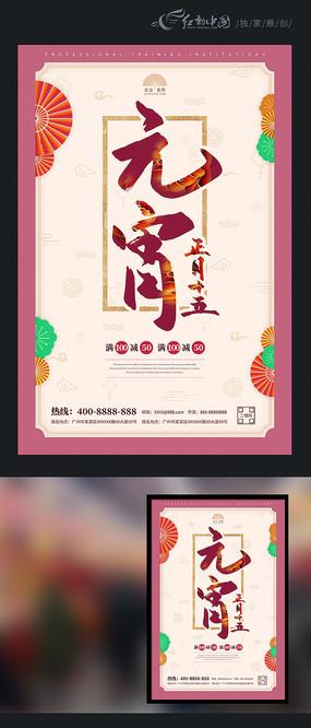 2020中国风元宵节促销海报