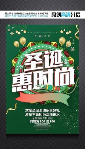 C4D圣诞惠时尚促销海报 PSD