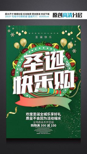 圣诞快乐购促销海报设计 PSD