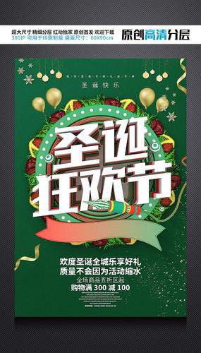 C4D圣诞狂欢节促销海报 PSD
