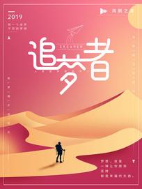 扁平化梦想励志海报